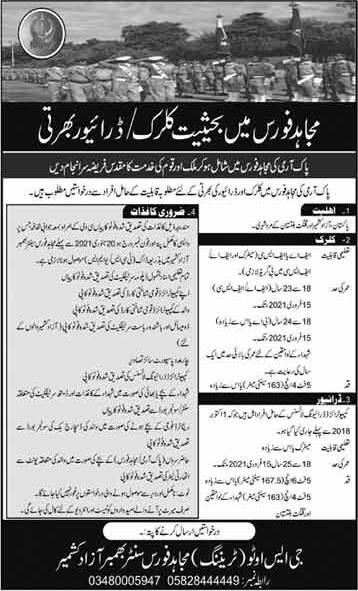 Mujahid force job 2021